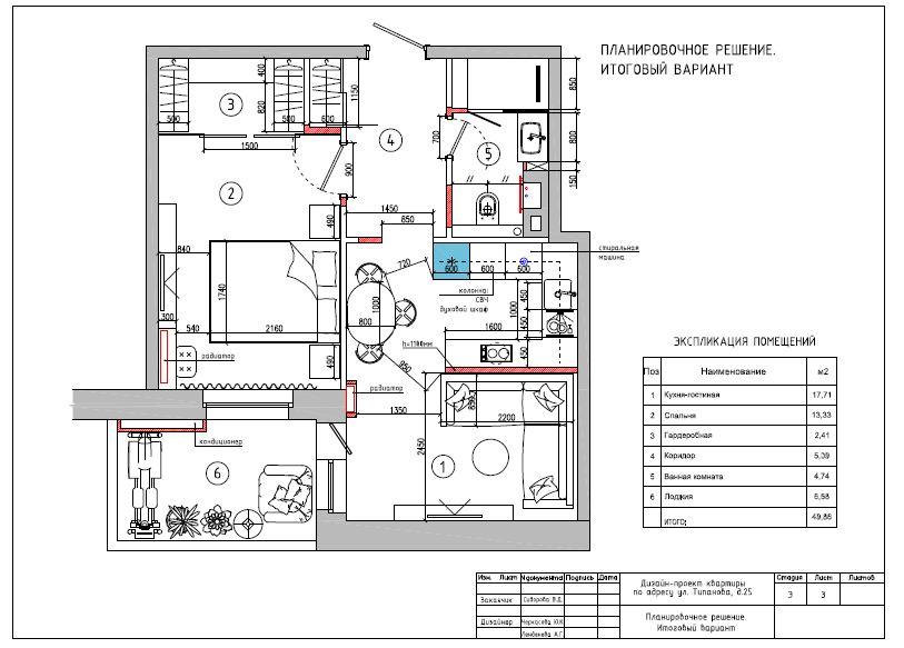 планировка квартиры на ул. типанова