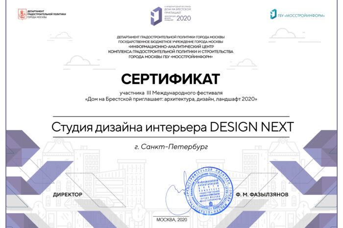 сертификат design next